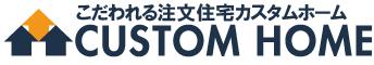 大阪、兵庫、京都、奈良、滋賀で注文住宅を建てるなら CUSTOM HOME(カスタムホーム)にお任せください